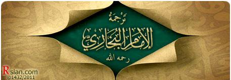 الإمام البخارى  Attachment