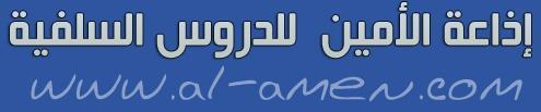 الاســـم:www.noor-alyaqeen.com13198574111.jpg المشاهدات: 202 الحجـــم:10.2 كيلوبايت