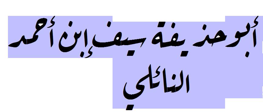 الاســـم:ابو حذيفة 2013.png المشاهدات: 60 الحجـــم:14.4 كيلوبايت
