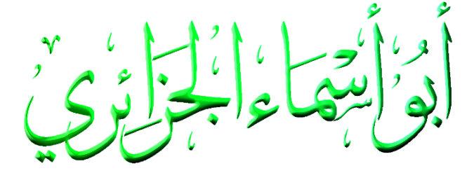 الاســـم:أبو اماء الجزائ&#1.jpg المشاهدات: 242 الحجـــم:34.7 كيلوبايت